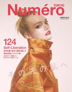 [雑誌] Numero TOKYO (ヌメロトウキョウ) 2019年02月号