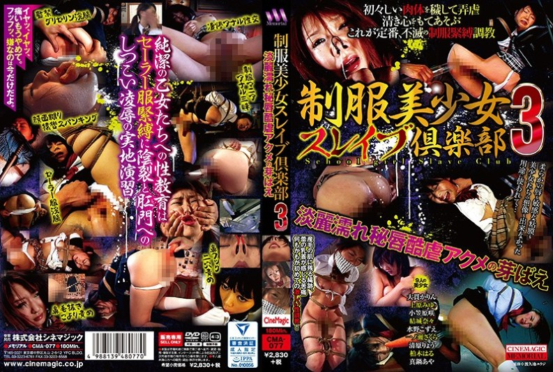 (CMA-077) Uniform Beautiful Girl Slave Club 3 Tanryu Wetted Secret Lip Severe Acme Buds