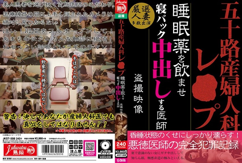 (JKST-008) Doctor Of Girls And Girls Dojo Lupa Sleeping Pills Sleeping Medicine Sleeping Doctor Doctor Stolen Video