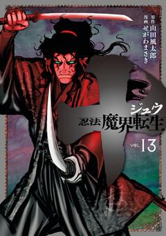 [山田風太郎xせがわまさき] 十 ~忍法魔界転生~ 第01-13巻