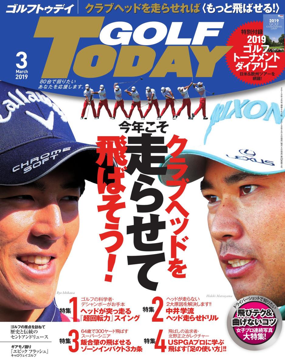 [雑誌] GOLF TODAY (ゴルフトゥデイ) 2019年03月号