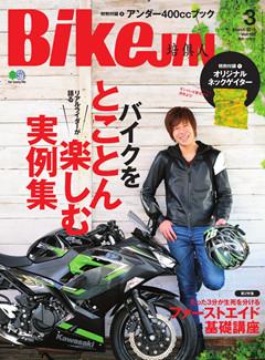 [雑誌] BikeJIN(培倶人) 2019年03月号