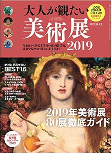 [雑誌] 大人が観たい美術展 2019