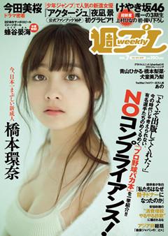 [雑誌] 週刊プレイボーイ 2019年07号 [Weekly Playboy 2019-07]