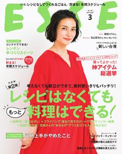 [雑誌] ESSE (エッセ) 2019年03月