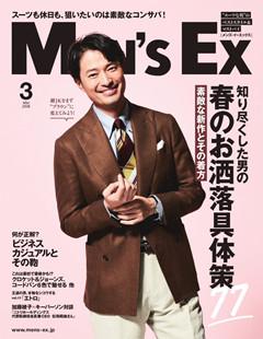 [雑誌] MEN'S EX (メンズ・イーエックス) 2019年03月号