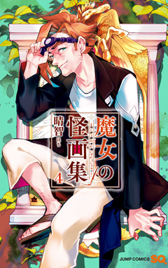 [晴智] 魔女の怪画集 第01-04巻