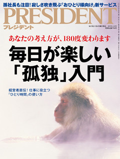 [雑誌] PRESIDENT (プレジデント) 2019年03月04日号