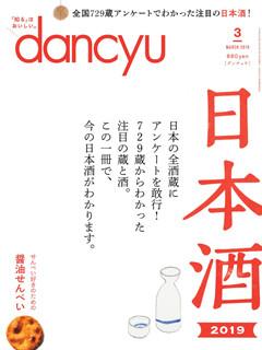 [雑誌] dancyu (ダンチュウ) 2019年03月号