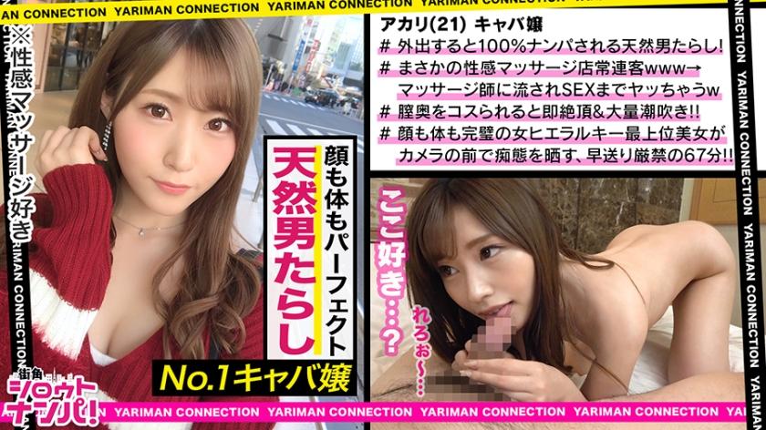 CENSORED 300MAAN-355 NO.1キャバ嬢 あかりちゃん 21歳 街角シロウトナンパ, AV Censored