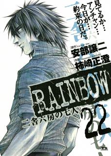[柿崎正澄] RAINBOW 二舎六房の七人 第01-22巻