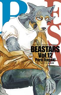 [板垣巴留] BEASTARS ビースターズ 第01-12巻