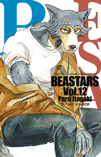 BEASTARS ビースターズ 第01-12巻 漫画 無料ダウンロード Comics Free Dl Online Zip Rar From Rapidgator Uploaded DataFile