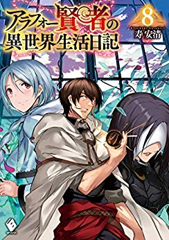 [Novel] Arafo Kenja no Isekai Seikatsu Nikki (アラフォー賢者の異世界生活日記) 01-08